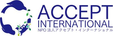 NPO法人アクセプト・インターナショナル