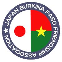 認定NPO法人 日本ブルキナファソ友好協会