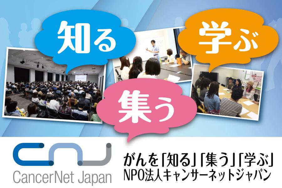 認定NPO法人 キャンサーネットジャパン