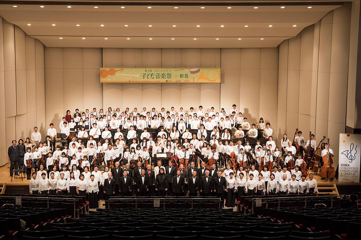 第5回エル・システマ子ども音楽祭 in 相馬